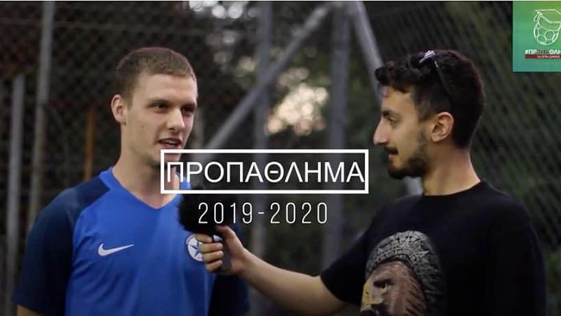 Προπάθλημα 2019-2020